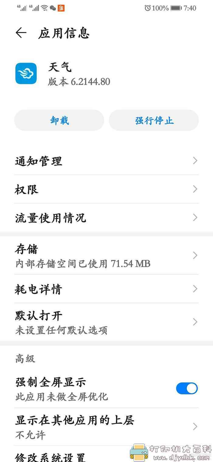 [Android]墨迹天气定制版 安卓10正常运行图片 No.2