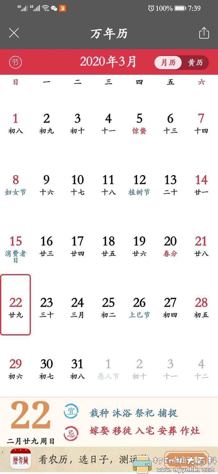 [Android]墨迹天气定制版 安卓10正常运行图片 No.3