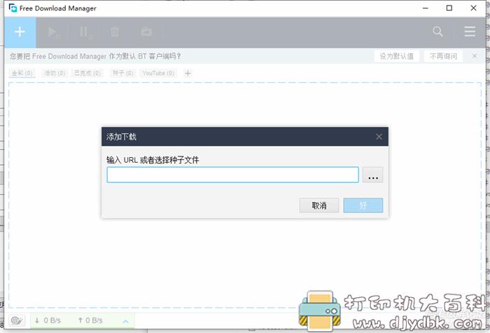 [Windows]FDM下载器,可用于下载YouTube视频,【无广告不限速】图片 No.2