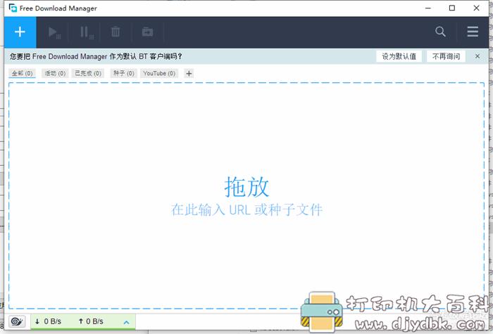 [Windows]FDM下载器,可用于下载YouTube视频,【无广告不限速】图片 No.3