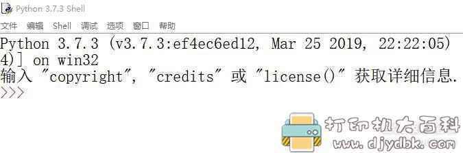 [Windows]Python IDLE 3.7 中文汉化,终于找到汉化包图片