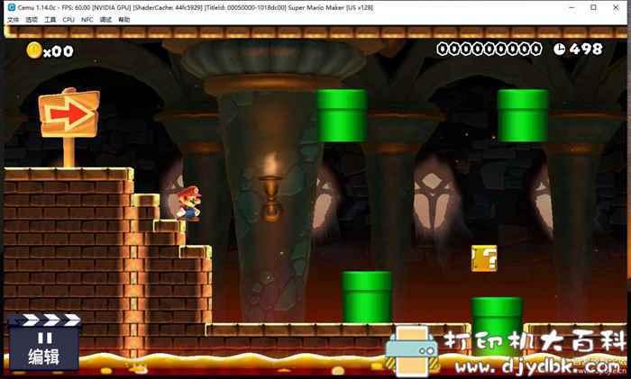 PC游戏 超级马里奥创造图片 No.3