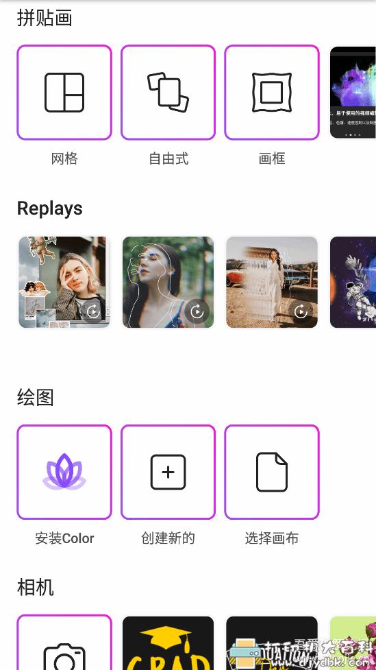[Android]PicsArt破解版v14.3.50 解锁高级功能以及部素材图片 No.1