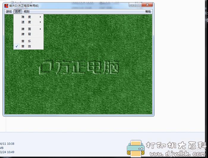 PC小游戏 锄大地(跑的快)图片 No.2