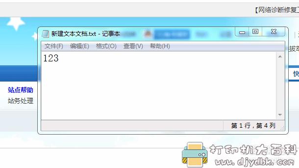 [Windows]任意程序窗口置顶的绿色版小工具PinWin0.2图片 No.2