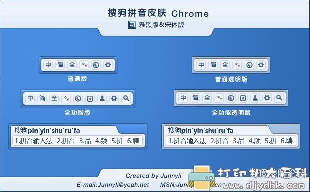 [Windows]两款精美的搜狗拼音皮肤Chrome(雅黑版+宋体版)图片 No.1