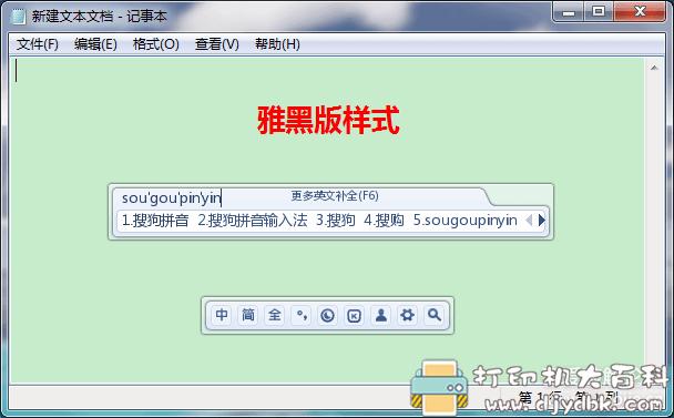 [Windows]两款精美的搜狗拼音皮肤Chrome(雅黑版+宋体版)图片 No.2