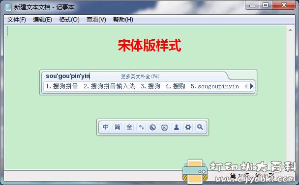 [Windows]两款精美的搜狗拼音皮肤Chrome(雅黑版+宋体版)图片 No.3