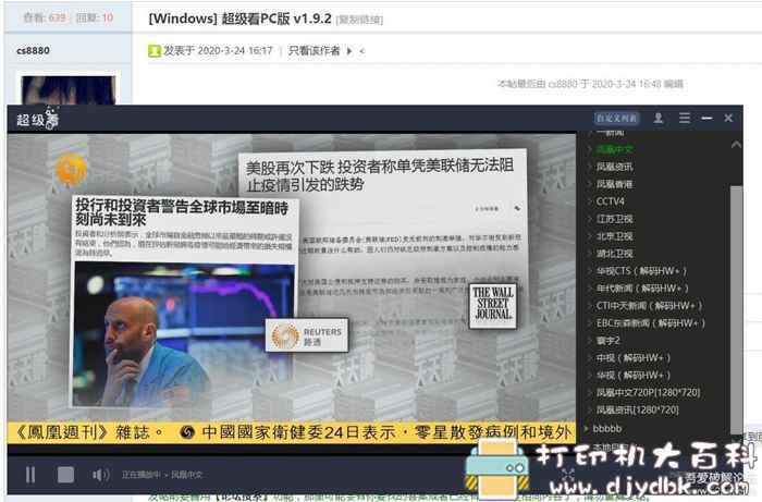 [Windows]超级看PC版 v1.9.2图片