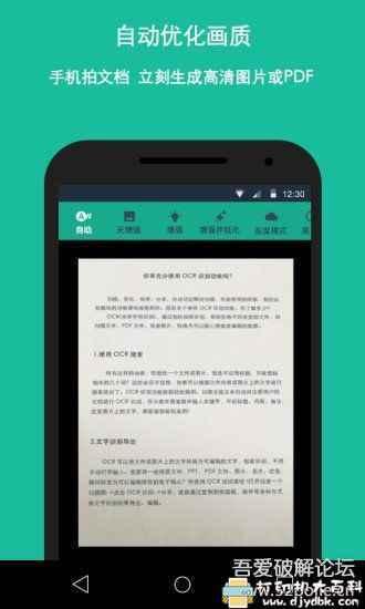 [Android]万能扫喵王那啥版,免登陆已解封会员所有功能图片 No.2