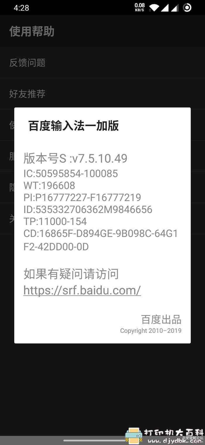 [Android]1加7手机提取的百度输入法图片