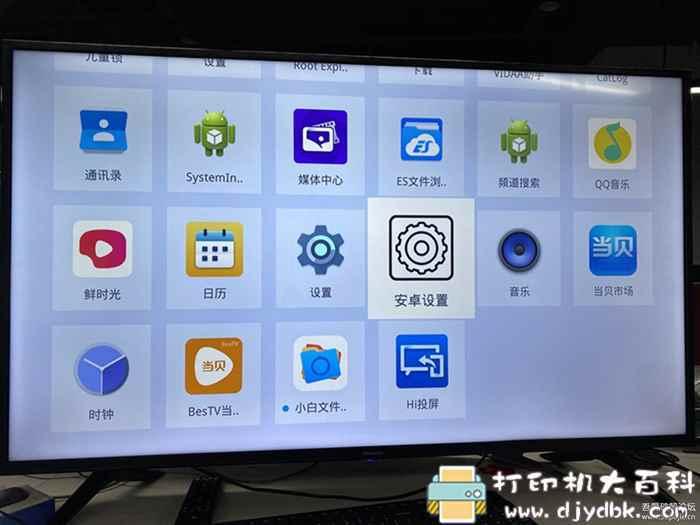 海信电视免root精简教程,去除自带无用软件,替换桌面可实现开机自启动图片 No.5
