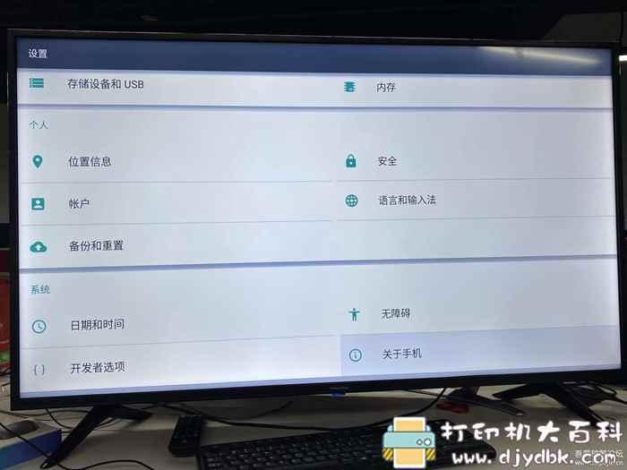 海信电视免root精简教程,去除自带无用软件,替换桌面可实现开机自启动图片 No.6