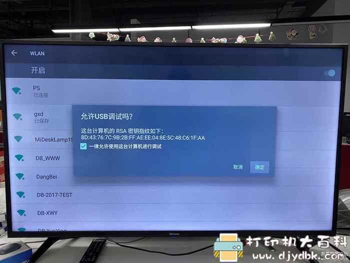 海信电视免root精简教程,去除自带无用软件,替换桌面可实现开机自启动图片 No.9