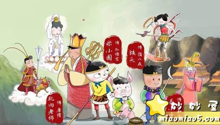 有声故事广播剧形式 快乐西游记--音频图片 No.1