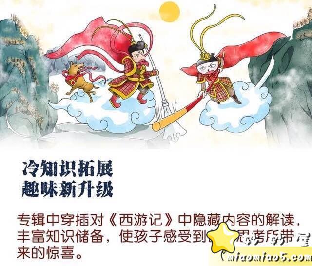 有声故事广播剧形式 快乐西游记--音频图片 No.2
