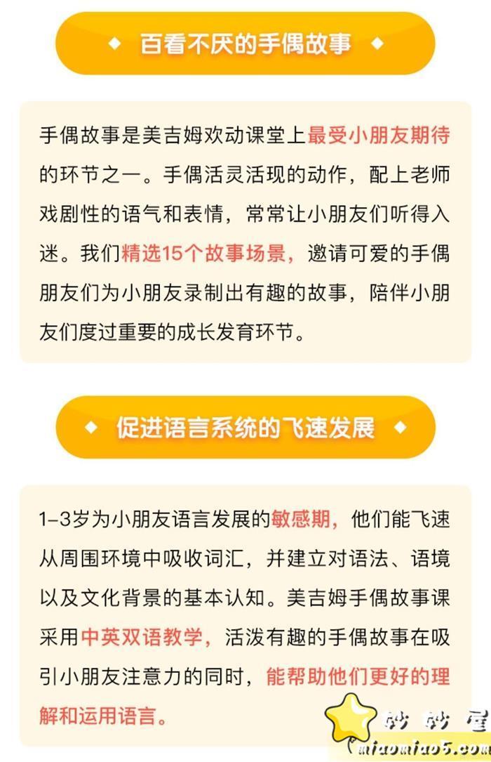 """美吉姆线上收费课程""""手偶故事""""共15集图片 No.2"""