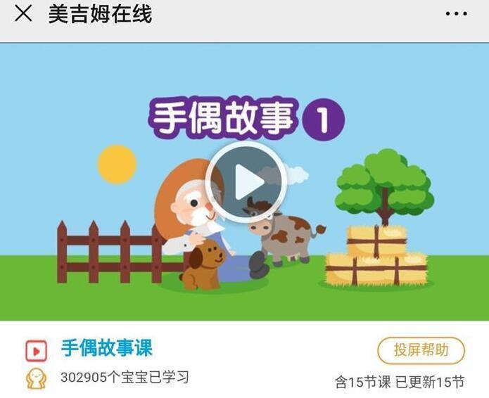 美吉姆线上收费课程《手偶故事》15集视频图片 No.1