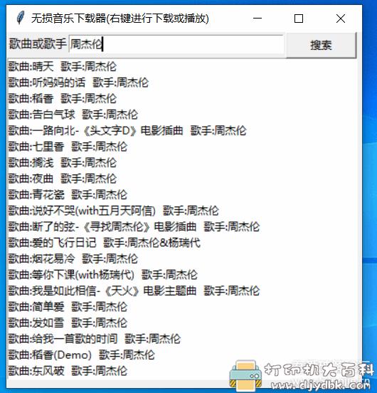 [Windows]无损音乐下载器图片 No.2