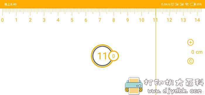 把手机变身成测量工具:安卓随身测量尺子app 配图