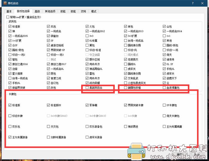 PC游戏分享 三国杀单机版(可局域网、国战)含OL所有武将/自定义武将图片 No.1