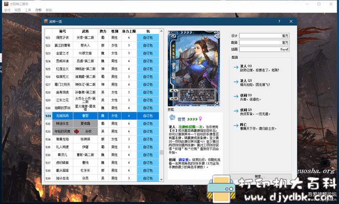 PC游戏分享 三国杀单机版(可局域网、国战)含OL所有武将/自定义武将图片 No.2