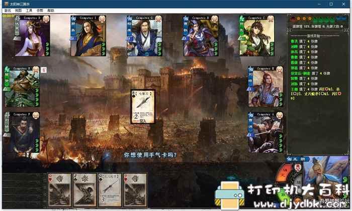 PC游戏分享 三国杀单机版(可局域网、国战)含OL所有武将/自定义武将图片 No.4
