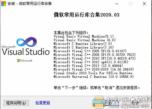[其他]微软常用运行库合集 2020.03.25图片