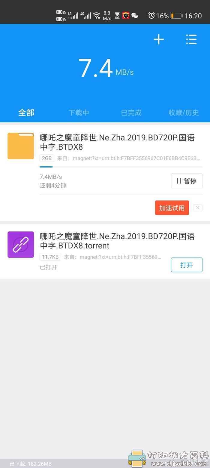 [Android]安卓迅雷免登录vip版,不限速图片