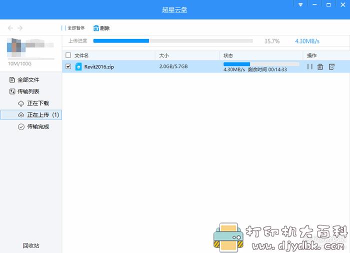 新星网盘推荐 超星云盘,上传下载不限速图片 No.1