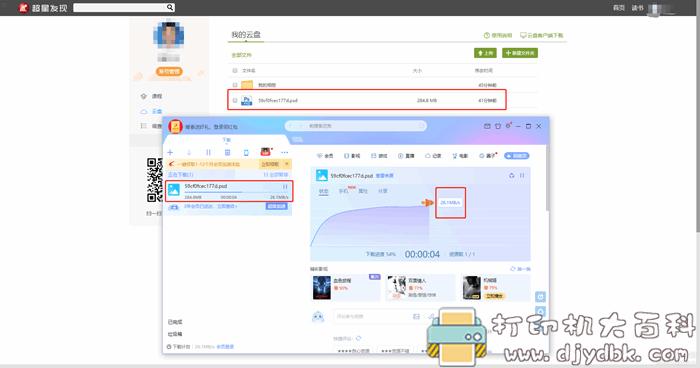 新星网盘推荐 超星云盘,上传下载不限速图片 No.2