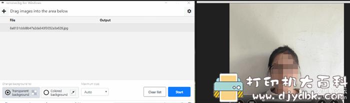 [Windows]一键扣证件照透明背景或上色图片 No.5