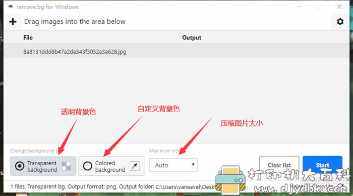 [Windows]一键扣证件照透明背景或上色图片 No.6