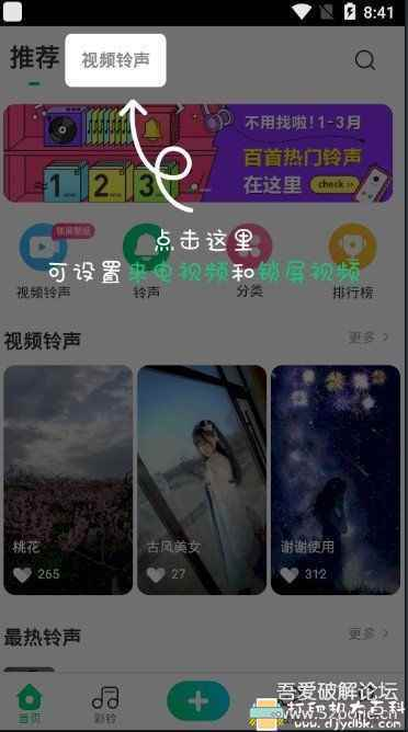[Android]酷狗铃声V4.6.5高级版图片 No.1