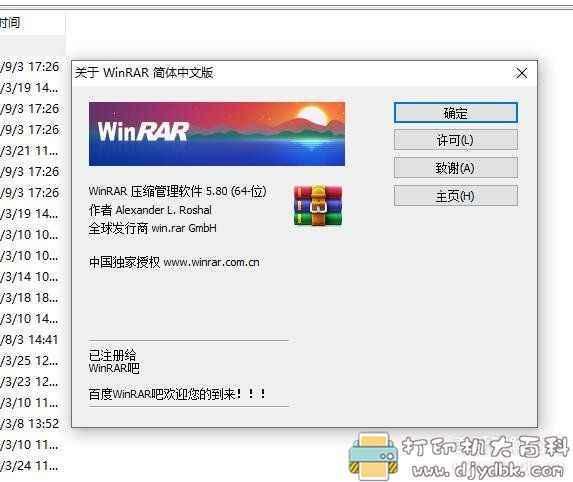 [Windows]WinRAR 5.80 简体中文 无广告 64位图片
