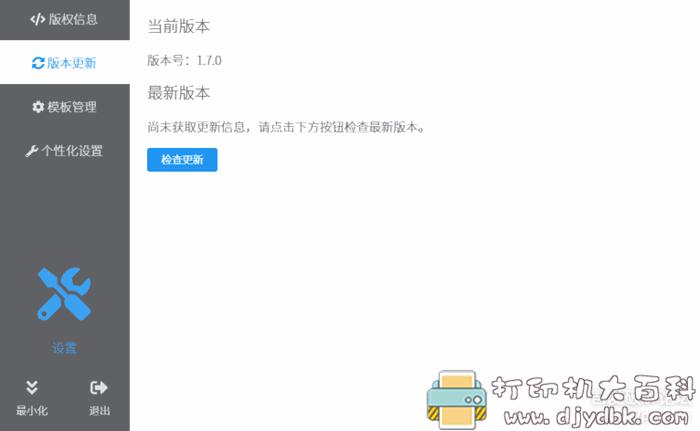 图片处理利器 洋芋田图像工具箱 1.7.0 (绿色免安装最新版)图片 No.2