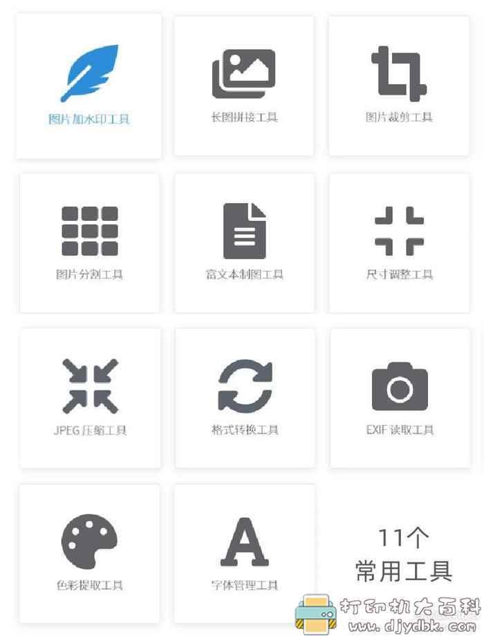 图片处理利器 洋芋田图像工具箱 1.7.0 (绿色免安装最新版)图片 No.3