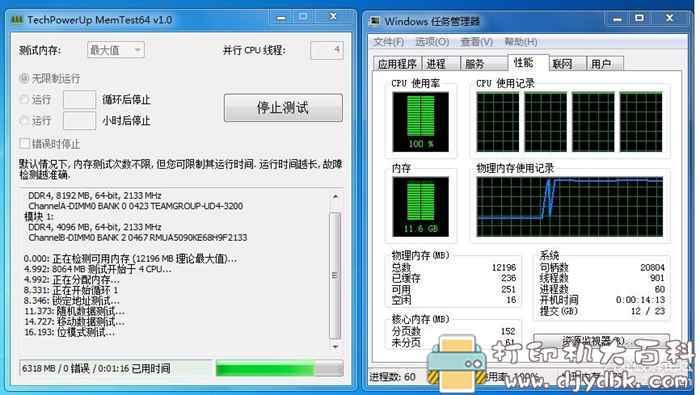 电脑内存稳定性测试软件(MemTest64)1.0汉化版图片