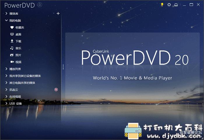 [Windows]PowerDVD 20——全球第一的播放器 直装PJ版图片 No.2