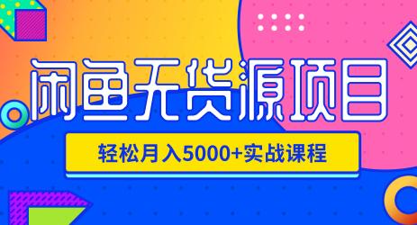 无货源闲鱼项目,月入5000+实战教程(影客)【选品,养号、问题全罗列】 配图