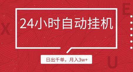 全天自助挂机自动发货,淘宝日出千单,月入3w+项目实操【视频+文档】 配图