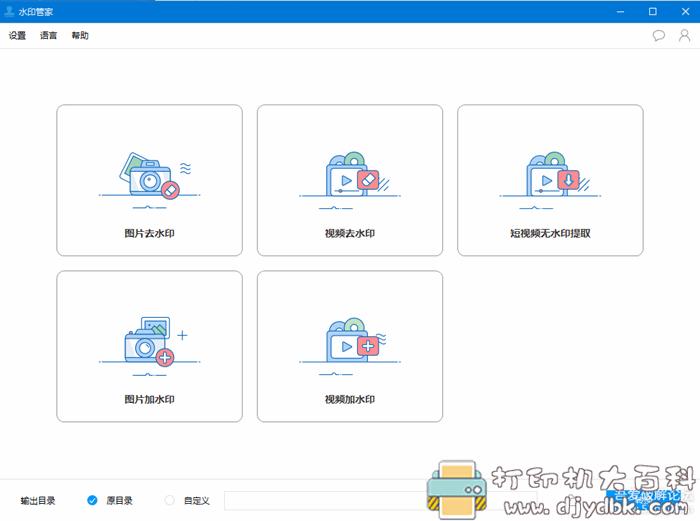 好用的图片视频批量添加或消除水印工具:水印管家绿色单文件便携版 配图 No.1