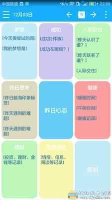 [Android]奇妙日程_v5.0.6_破解版_水梦图片
