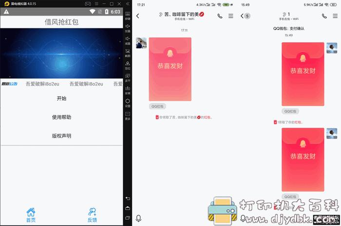 [Android]QQ自动抢红包小工具图片