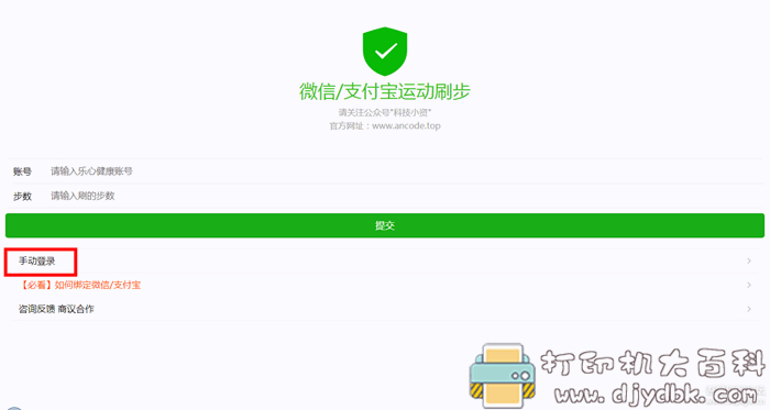 [Windows]【支付宝微信运动刷步】最新方法图片 No.1