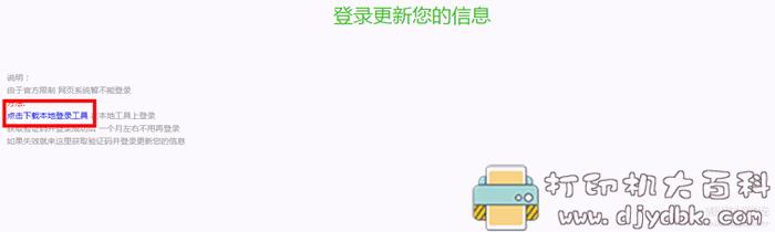 [Windows]【支付宝微信运动刷步】最新方法图片 No.2
