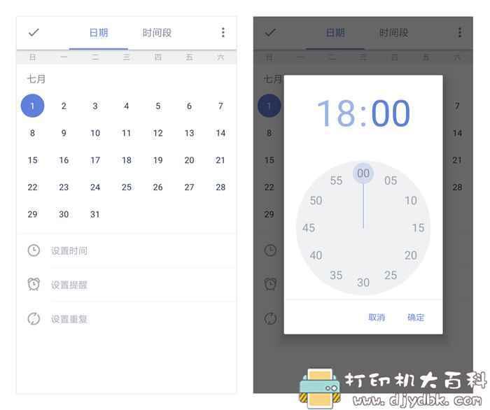 [Android]TickTick Pro 滴答清单 v5.5.6 最新解锁会员版图片 No.2
