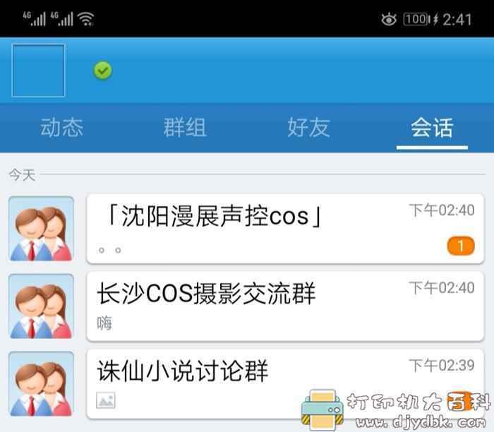 [Android]qq日本版2012 v3.0,可上传透明头像图片 No.2