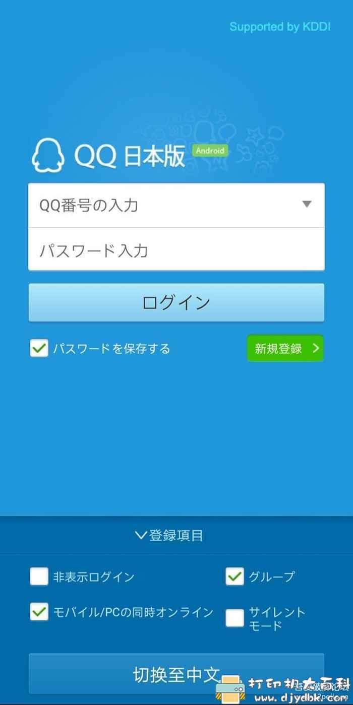 [Android]qq日本版2012 v3.0,可上传透明头像图片 No.3