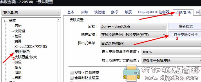 [Windows]无广告PotplayerX64+124款皮肤图片 No.2